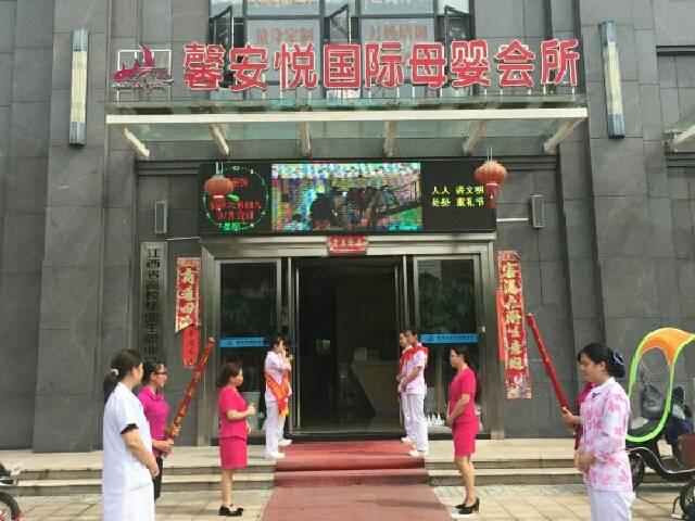 江西馨安悦国际母婴会所