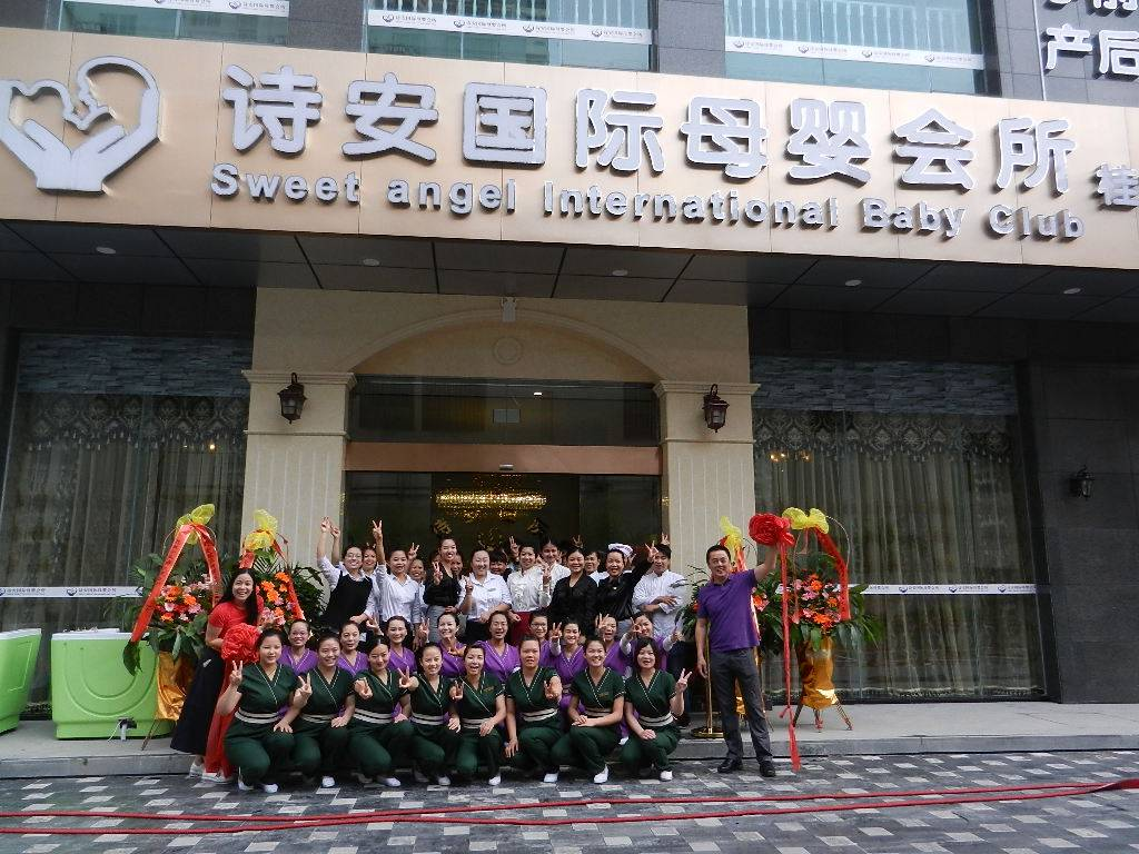桂林市诗安母婴健康服务有限公司