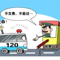 执勤救护车上高速 该不该收过路费?
