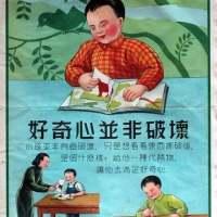 看1952年的海报才知道我们当前的教育有多么的失败