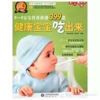 免费下载 | 父母必备0-6岁宝宝健康食谱2本!宝宝吃好,妈妈放心~