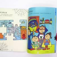 【全国包邮】让孩子越玩越聪明的创意百科全书!360个益智小游戏~绝对超值~