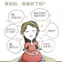 """每位顺产的孕妈咪都值得""""温柔以待"""""""