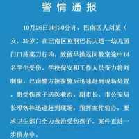 心疼孩子遇到了魔鬼,重庆幼儿园伤童事件后,最应该做的是这件事