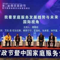 广禾堂月子餐钟宇富博士对话南京家政节,畅谈家庭服务大未来
