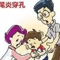 家长注意!孩子肚子疼别大意,可能是急性阑尾炎!