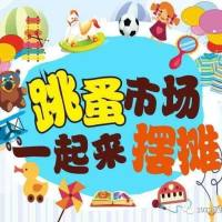 【家有儿女会员活动】宝宝的闲置物品哪里去,小小跳蚤市场等你来!