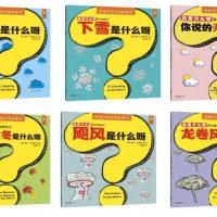 推荐一套给孩子的万物启蒙书!