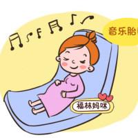 想宝宝生得聪明可爱,孕期这三种胎教方式不能少!你用了几种?