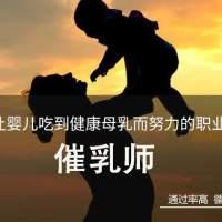 易仁堂专业培训:催乳师三种催乳手法详解