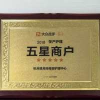 """喜大普奔!杭州禧月阁荣获""""2018月子中心五星商户"""""""