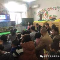 与孩子一起成长!东阁街道中心幼儿园组织观看周末大咖公益讲座活动