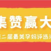 【最美孕妈】晒孕照赢大奖宜阳计生医院 第二届活动全城启动