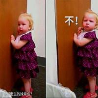 爸爸从医院抱回二胎妹妹,2岁女儿情绪崩溃,看完还敢要二胎吗?