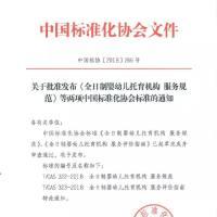 由MoreCare茂楷发起的中国首部托育行业团体标准正式公布