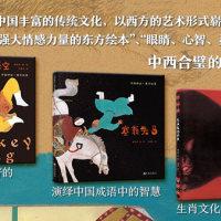 宝宝地带绘本+《中国神话寓言故事》发布试读