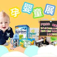 俏婴童与您相约华南区最大的婴童盛会 11月5日深圳见