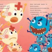 绘本故事 | 幽默轻松的绘本,让孩子认识五种常见疾病!
