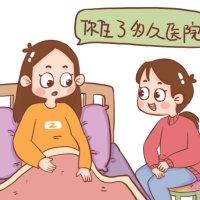 顺产剖腹产的准妈妈们看过来:住院时间越长越好?听听过来人咋说
