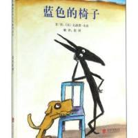 LUCY讲故事 | 打开孩子想象力《蓝色的椅子》