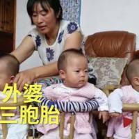 41岁外婆生下三胞胎:比外孙还小半岁,卖房凑奶粉钱