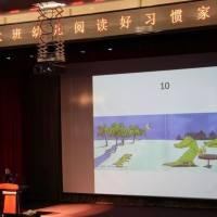 科学观念早知道,亲子阅读共成长|北京王府幼儿园PYP亲子阅读专家讲座暨家长分享会