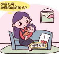 六个月之后母乳就没营养了?听了这一点给宝宝断奶,那你就错了!