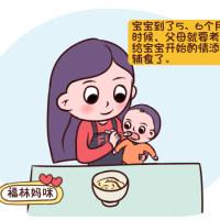 宝宝不爱吃辅食?挑食又难喂?4大原因宝妈巧应对!