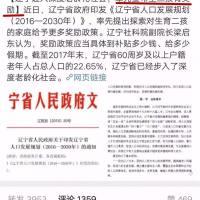 二胎奖励政策最高可获20万!辽宁在全国面前率先翻了牌!