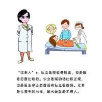 孕妇选择公立医院还是私立医院?