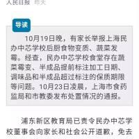 """贵族学校蔬菜发霉:我们这代人,欠中国孩子一句""""对不起""""。"""