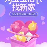 妈妈网喜迎14周年庆 携手噢啦环保平台开启宝宝旧衣回收活动