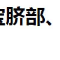 """关于""""母婴月子护理""""你了解多少?—潍坊创大职业培训学校资讯"""