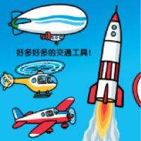 日本經典互動繪本《嬰兒創意連連翻》繪本名家專為0—3歲寶寶打造 每頁都有驚喜!