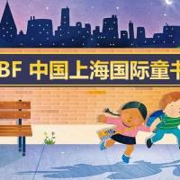 CCBF丨当当邀您来逛展,让孩子遇见最美的童书!