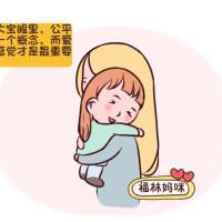 生了二胎会分走对大宝的爱?宝妈:怕生两个会偏心,只想生一胎