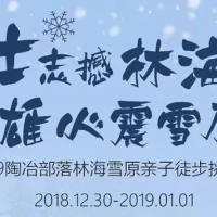 林海雪原亲子徒步挑战赛,中苗会战队开始集结!