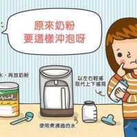 奶粉这样冲泡才正确 不要在毒害孩子了好吗