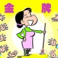 北京高级月嫂培训多少钱