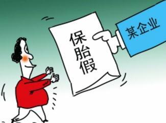 保胎假 -晨心家政,上海家政领导品牌