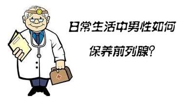前列腺保养