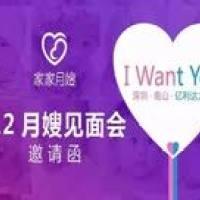 【第17期·家家月嫂见面会】1元得金牌月嫂入户服务!