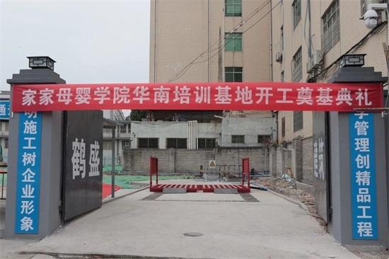 喜讯!家家母婴学院华南培训基地开工奠基典礼圆满举办!