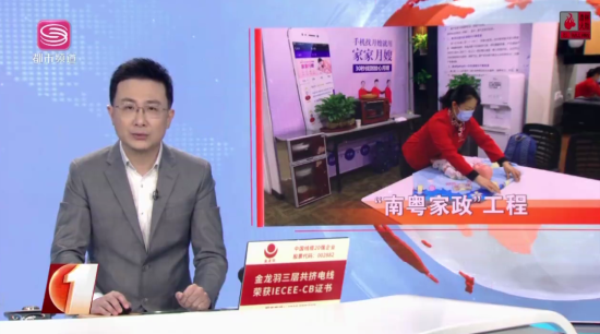 继被评为「示范基地」后,家家母婴再受深圳媒体热访!