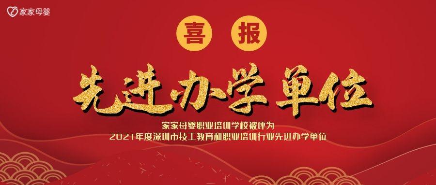 祝贺家家母婴职业培训学校被评为:深圳市技工教育和职业培训行业先进办学单位!