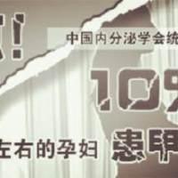 中国近10个孕妇中就有一个患甲减,做好2件事,宝宝智力不减分