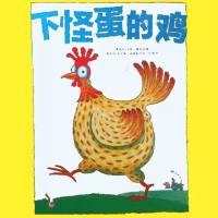 麦田FM:《下怪蛋的鸡》(让孩子可以续写的快乐故事)