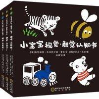 宝宝地带绘本+《小宝宝视觉•触觉认知书》发布试读