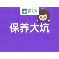"""别瞎做 ! 这些最坑中国女人的""""产后保养""""项目,白花钱还可能对身体有害!"""