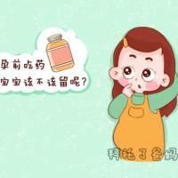 吃药后发现怀孕,孩子还能要吗?产科医生给出了这样的答案